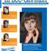 Журнал «Пресс-служба», № 3, 2013: Eventлюция