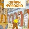 Новые «Приключения Тинтина» -«Голубой лотос» и «Сигары фараона»