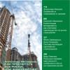 Журнал «Страховой бизнес» № 2, 2013: Страхование строительных объектов