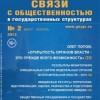 Журнал «Связи с общественностью в государственных структурах», № 2, 2013: PRозрачная власть