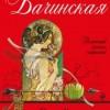 Инна Бачинская «Свой ключ от чужой двери»