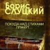 Борис Слуцкий «Покуда над стихами плачут…»