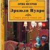 Ксения Любимова «Смерть длится только миг»