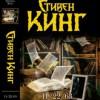 Дождались! «11/22/63» Стивена Кинга выходит по-русски