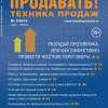 Журнал «Продавать! Техника продаж» № 2, 2013: Разгадай противника, или Как эффективно провести жесткие переговоры