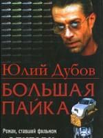 СМИ ищут книги с Борисом Березовским «в главной роли»