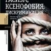 «Расизм, ксенофобия, дискриминация» (сборник статей)