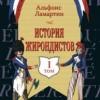 Альфонс Ламартин «История жирондистов»