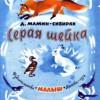 Лучшие книги для детей: Д.Н.Мамин-Сибиряк, «Серая Шейка»