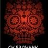 Георгий Зотов «Сказочник»