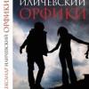 Александр Иличевский «Орфики»