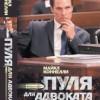 Майкл Коннелли «Пуля для адвоката»