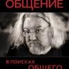 Андрей Максимов «Общение: В поисках общего»