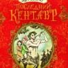Лучшей детской фантастикой года стал «Последний кентавр» Марины и Сергея Дяченко