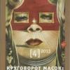 «Иностранная литература» №4, 2013 г.:  «Круговорот масок: мистификация или фальсификация?»
