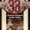 Евгений Анташкевич «33 рассказа о китайском полицейском поручике Сорокине»