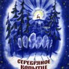 Лучшие книги для детей: Павел Бажов, «Серебряное копытце»
