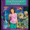 Татьяна Степанова «Когда боги закрывают глаза»