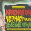 Лучшие книги для детей: Эдуард Успенский «Красная Рука, Черная Простыня, Зеленые Пальцы»