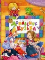 «Домовенок Кузька» переиздан с новыми иллюстрациями