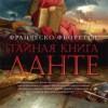 Франческо Фьоретти «Тайная книга Данте»: роман автора, считающегося наследником Умберто Эко