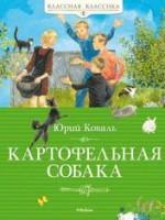 Прививка от садизма: Юрий Коваль «Картофельная собака»
