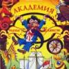 Лучшие книги для детей: Ян Бжехва «Академия пана Кляксы»
