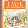 Маша Трауб, «Тетя Ася, дядя Вахо и одна свадьба»