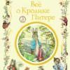 К 120-й годовщине «Росмэн» выпустил большой подарочный сборник сказок Беатрис Поттер «Все о Кролике Питере»