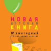 Литературный конкурс «Новая детская книга» завершил прием работ