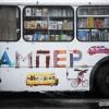 Детский книжный автобус «Бампер» побывал в Воронеже
