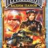 Петля на шее (авторская рецензия на роман Вадима Панова «Кардонийская петля»)