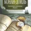 5 самых интересных книг о морских приключениях