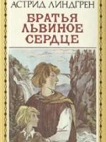 Лучшие книги для детей: Астрид Линдгрен, «Братья Львиное Сердце»