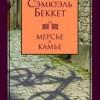 Сэмюэль Беккет «Мерсье и Камье»
