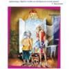 Татьяна Булатова «Дай на прощанье обещанье…»: истории бабушек и внучек