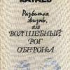 Лучшие книги для детей: Валентин Катаев «Волшебный рог Оберона»