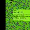 Роберт Вальзер «Сочинения Фрица Кохера»