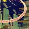 Лучшие книги для детей: Александр Светов, «Веточкины путешествуют в будущее»