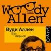 «Без перьев»: Лучшие рассказы Вуди Аллена выходят по-русски