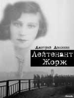 Дмитрий Долинин «Лейтенант Жорж» — петербургский режиссёр выпускает остросюжетную повесть