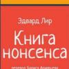 Эдвард Лир опять заговорил русским языком по-новому