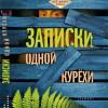 «Записки одной курёхи» — роман-соискатель премии «Ясная Поляна – 2013»