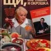 Актриса Наталья Крачковская научит читателей любить щи, картошку и окрошку