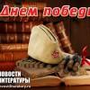 «Новости литературы» поздравляют читателей с праздником Дня победы!
