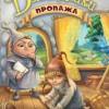 «Пропажа» — новая книга «Джингликов» из детской серии Олега Роя