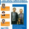 Журнал «Пресс-служба» в мае: Совместными усилиями
