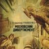 Владимир Рафеенко «Московский дивертисмент»