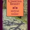 Сэмюэл Беккет в серии «Классика» — «Мерсье и Камье»