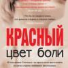 Эва Хансен, «Цвет боли – красный» — «Эксмо» выпустило по-русски детектив года №1
